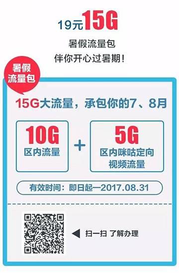 15G流量仅需19元,陪你开心一暑假!!!.jpg