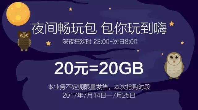 20GB畅玩包,深夜狂欢必备!限时抢购!.jpg