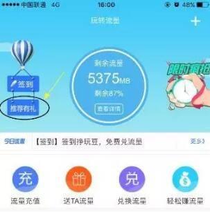 漯河联通 (3).jpg