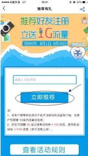 漯河联通 (4).jpg