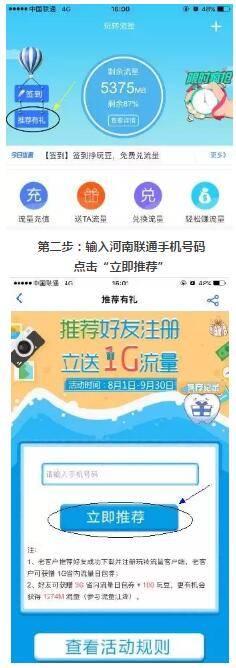 周口联通jpg (3).jpg