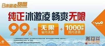每月99元,-冰激凌甜筒省内无限流量随意用!.jpg