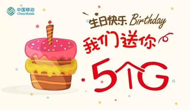 恭喜你获得5GB流量!8月生日的小伙伴快来领取啦~ (2).jpg