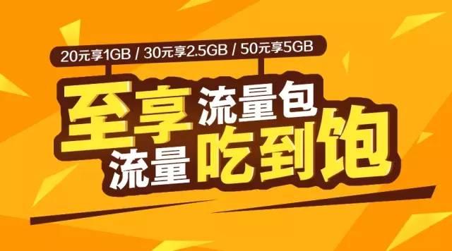拼手气!至享流量包,最低10元1GB包你吃到饱!.jpg