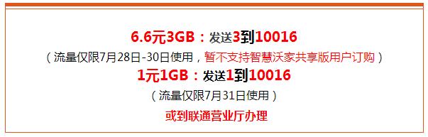 清凉一夏流量包3G=6.6元&1G=1元带你有型度盛夏!.png