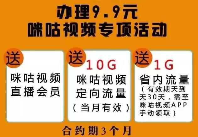 【咪咕视频】看直播,9块9轻松得11GB流量!.jpg