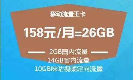 最高每月26GB,流量专属,省钱省心! (4).jpg