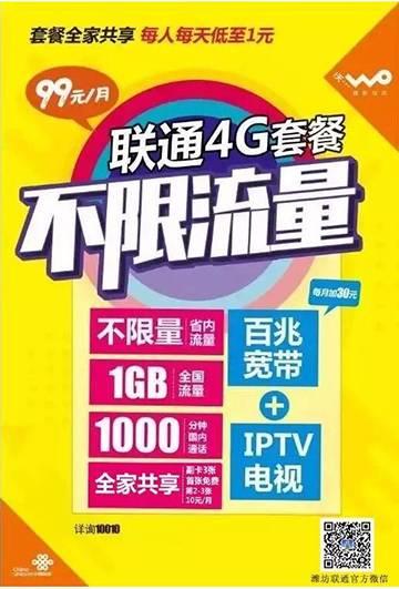 99元省内流量不限量!.jpg