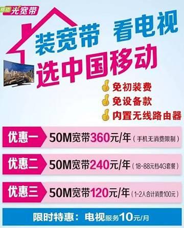 50M光纤宽带,包年360元!还免初装费哦!.jpg
