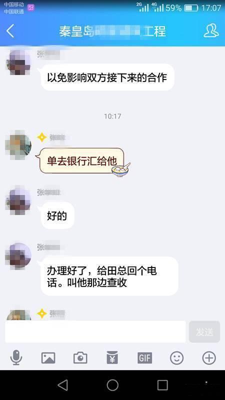 QQ骗局.jpg