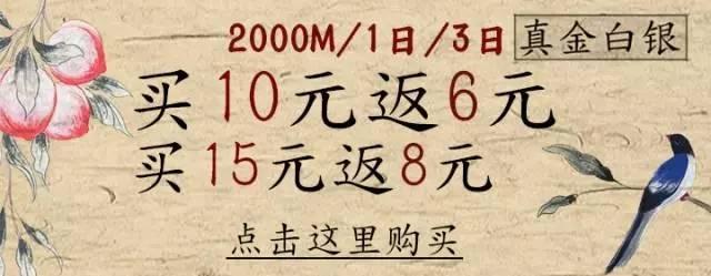 买10元返6元!2000M跨月流量! (1).jpg