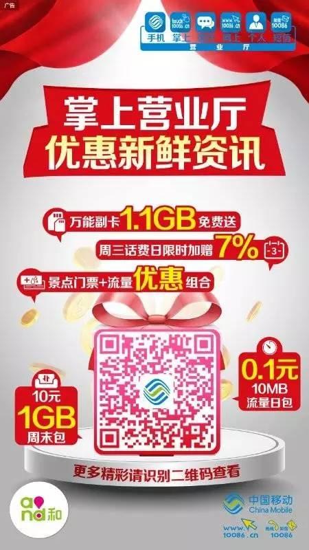 这里有1.1GB流量免费送?还有充话费送话费?点我获取!.jpg