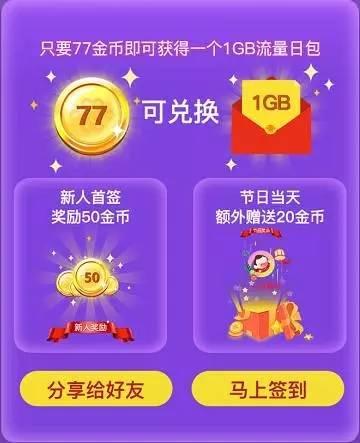 七夕签到有惊喜,1G好礼等你拿 (2).jpg