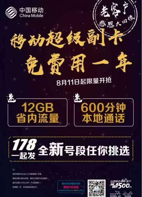 12G流量+600分钟通话免费领!.jpg