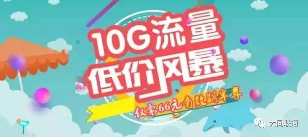 66元10G省内流量半年包,限时抢购!.jpg