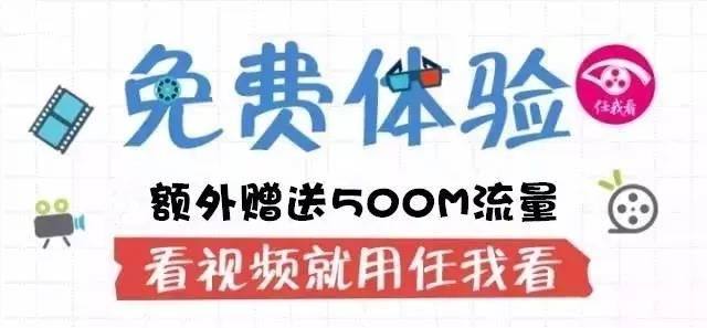 3G视频流量+500M全网流量,连送三个月.jpg