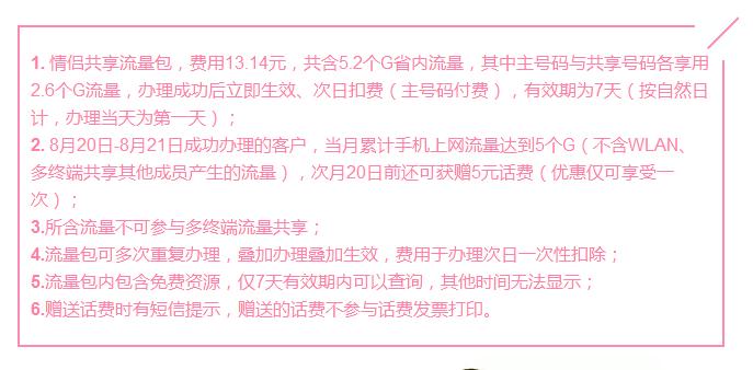 今日截止 5.20G情侣流量,一人办两人用爱意绵绵!.png
