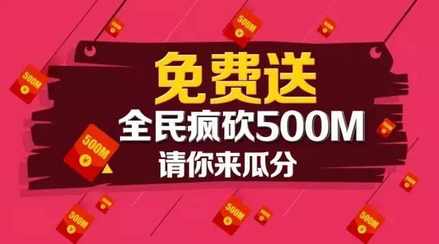【最后一天】500M免费领!千万别错过! (1).jpg