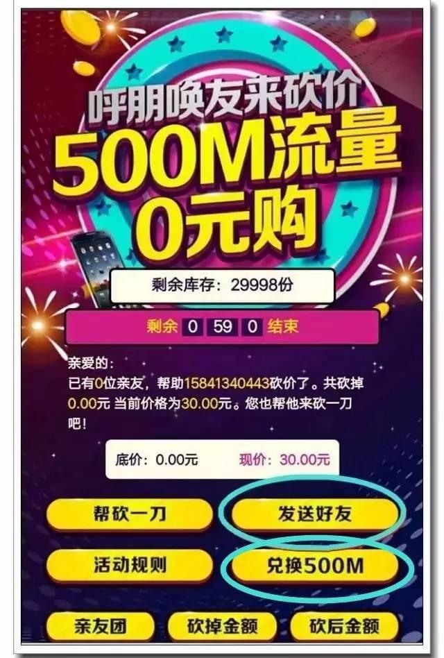 【最后一天】500M免费领!千万别错过! (5).jpg