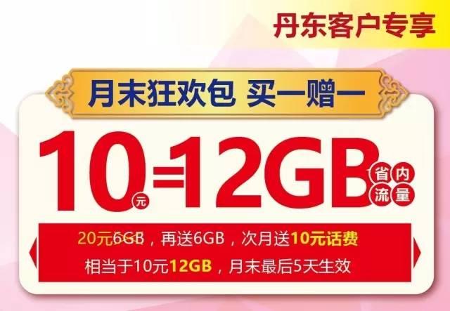 【10元=12G】流量翻倍,还送话费!.jpg