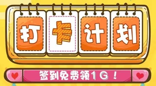 【签到有礼】1G流量免费领! (2).jpg