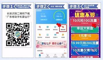 10元10G巨无霸限量抢!.jpg