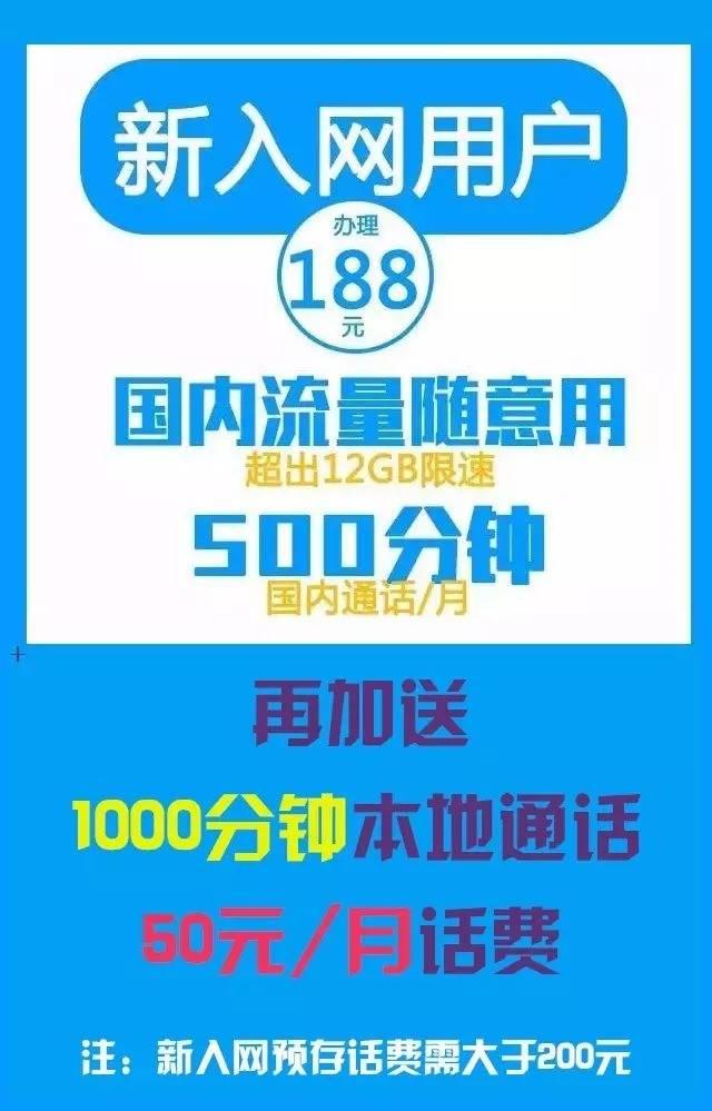 北京移动冰激凌188套餐