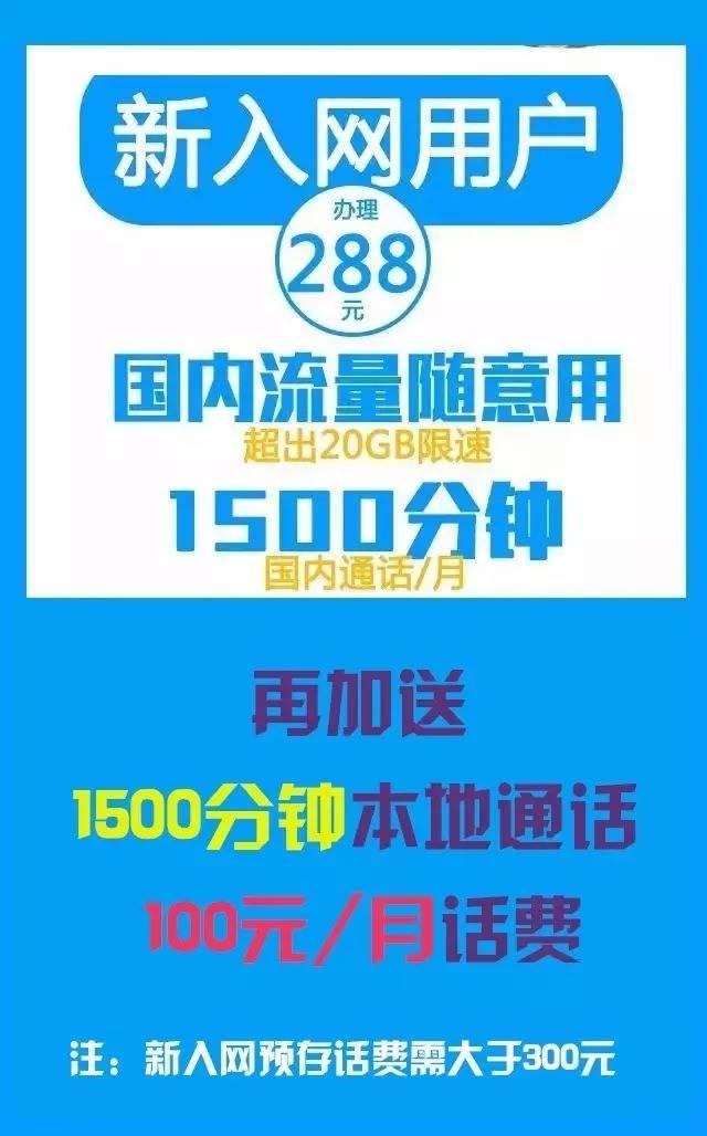 北京移动冰激凌288套餐