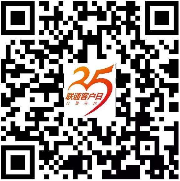杭州联通吉祥号.png