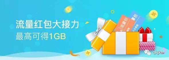【活动】流量红包大接力,1GB流量等您拿 (2).jpg
