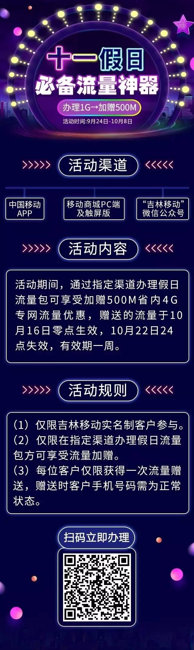 【国庆献礼】办理1G→加赠500M!.jpg