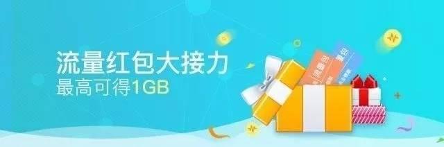 【国庆专享】10元5GB全国流量&流量红包大接力 (3).jpg