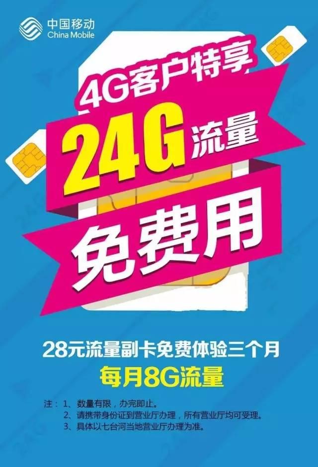 4G客户特享,24G流量免费用!.jpg