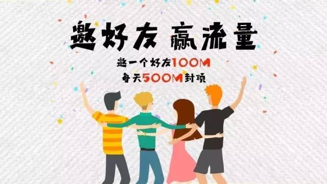 呼朋唤友领流量,每天最高500M! (1).jpg