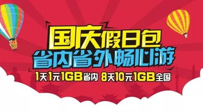 欢度国庆,享1天1元1GB!.jpg