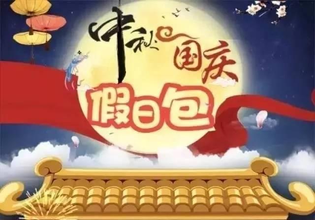 中秋国庆假日流量包!.jpg