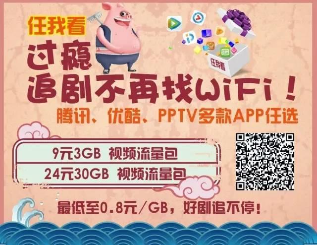 欢度国庆,享1天1元1GB! (1).jpg