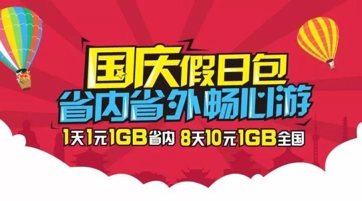 欢度国庆,享1天1元1GB! (2).jpg
