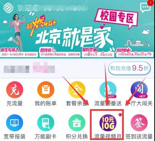 【视频月】十全十美10元10GB!.jpg