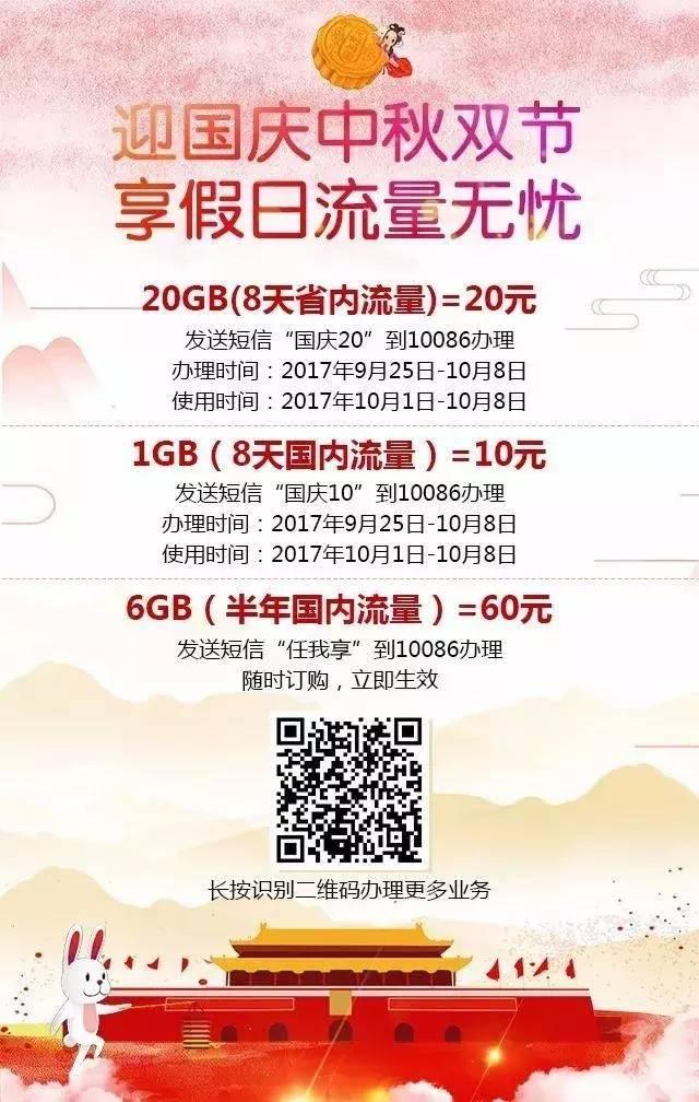 国庆中秋八天乐,畅享20元20GB大流量!.jpg