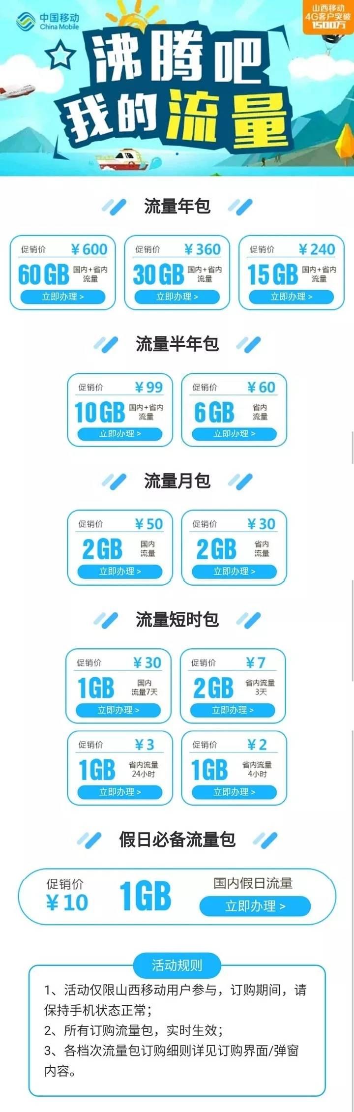 特惠流量包,低至2元1G!速来!.jpg