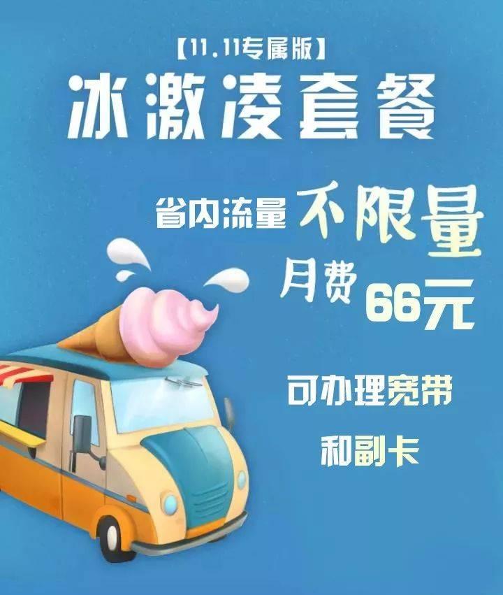 郑州联通冰激凌