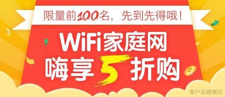 无锡电信wifi