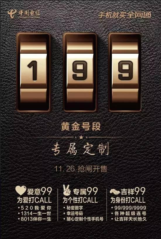 沧州电信199