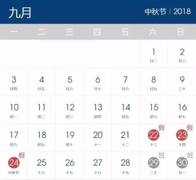 2018放假通知