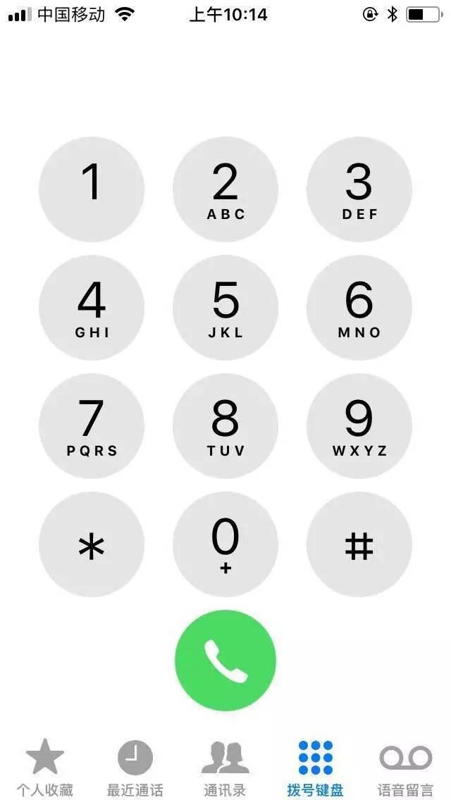 手机拨号键