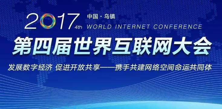 第四届中国互联网大会