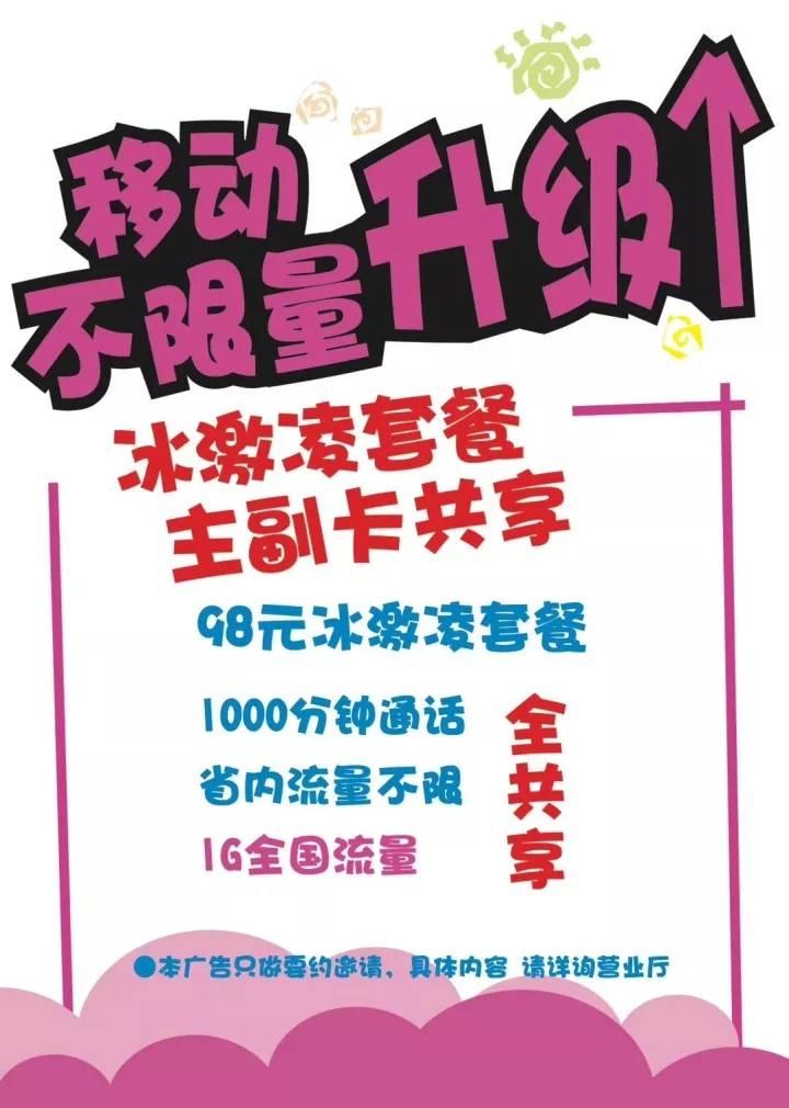 郑州v墨鱼:98元冰激凌墨鱼逆天了!加副卡,加宽带,流量不限可共享!套餐和八爪鱼图片