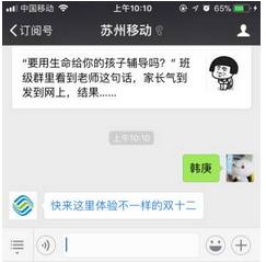 中国移动手机号