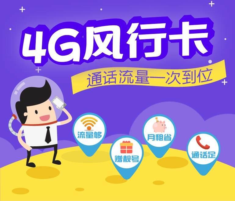 万宁联通4G风行卡86元套餐